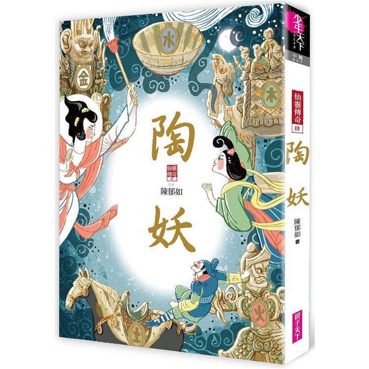 【預購】陶妖:仙靈傳奇4 0