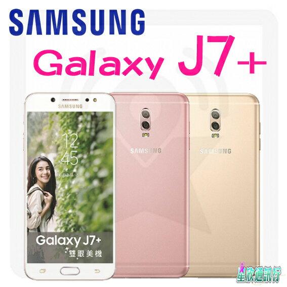【星欣】SAMSUNG Galaxy J7+ Plus(C710) 4G/32G 5.5吋 4G+3G雙卡雙待 雙主相機美型手機 直購價