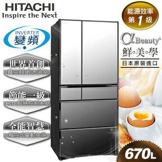 <br/><br/>  【日立HITACHI】日本進口旗艦變頻670L。六門電冰箱。琉璃鏡/(RX670GJ/RX670GJ_X)<br/><br/>