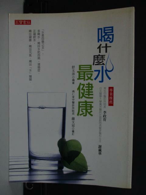 【書寶二手書T1/養生_NSK】喝什麼水最健康_原價220_舒玉萍