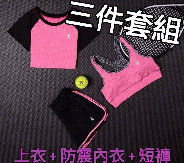 當日寄!~三件套組~ 瑜伽服套裝春夏 健身服女套裝顯瘦 韓國健身房跑步衣 體操 套裝 健身
