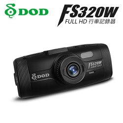 DOD FS320W FULL HD 1080P 高畫質 行車紀錄器 140度廣角 WDR寬動態 2.7吋螢幕 FS 320 行車記錄器【禾笙科技】