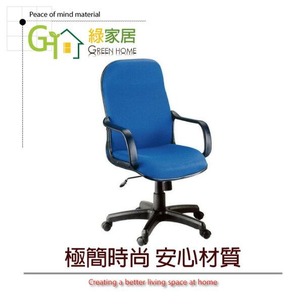 【綠家居】尼布拉時尚黑皮&藍布高背辦公椅(可後仰+氣壓升降+2款可選)
