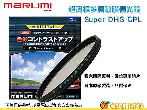 免運 Marumi DHG super CPL 43mm 43 CPL 多層鍍膜 環型 偏光鏡 超薄框 彩宣公司貨
