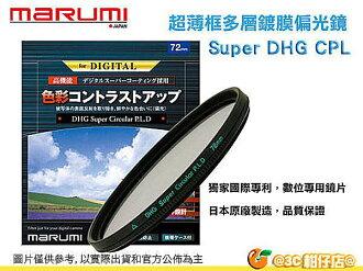免運 送濾鏡袋 Marumi DHG super CPL 82mm 82 CPL 多層鍍膜 環型 偏光鏡 超薄框 彩宣公司貨