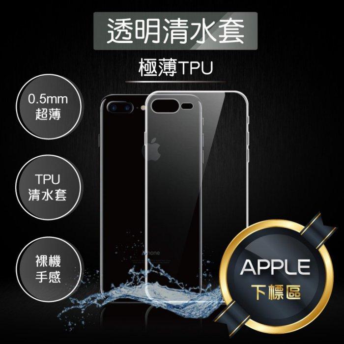 Apple 下標區 / Apple iPhoneX 8 7 6 6s Plus 4s 5 SE iPX TPU 超薄 透明 保護 清水套 299免運