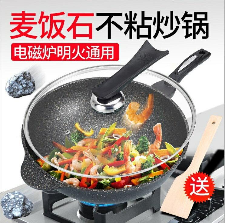 韓版養生麥石炒鍋 煤氣電磁爐兩用 平底不沾鍋 附送鍋蓋木鏟
