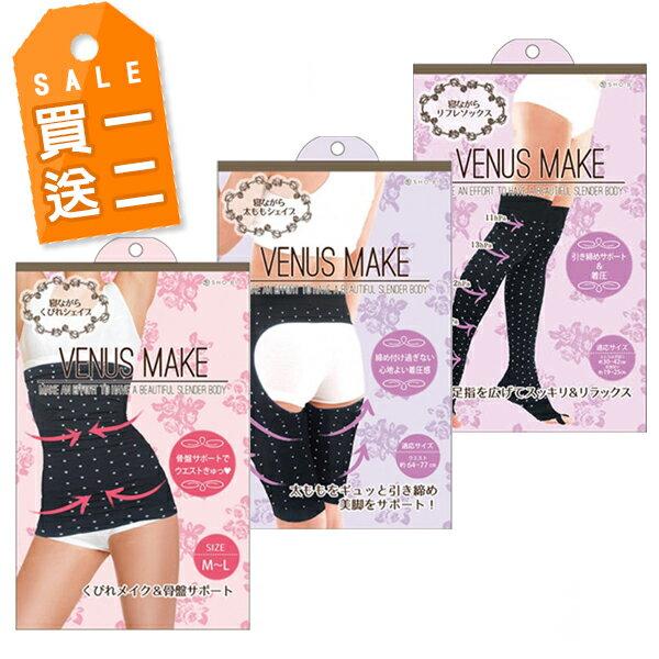 77美妝:【※買2送1】VENUSMAKE睡眠放鬆襪+塑腿褲+塑腰帶《3入組》