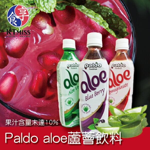 【KTmiss】Paldoaloe蘆薈飲料(原味藍莓石榴)