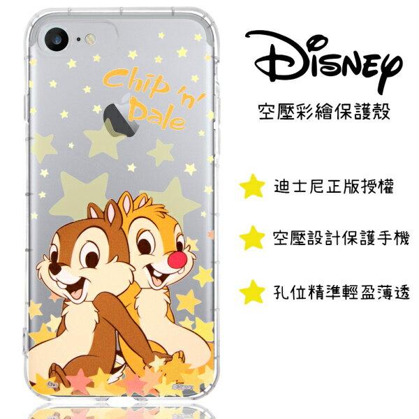 【迪士尼】iPhone66s(4.7吋)星星系列防摔氣墊空壓保護套(奇奇蒂蒂)