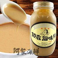 火鍋醬料推薦到惠美福胡麻調味醬(絹羽二重胡麻/胡麻醬) 900g±5%/瓶(芝麻醬.麻醬麵)就在阿家海鮮推薦火鍋醬料