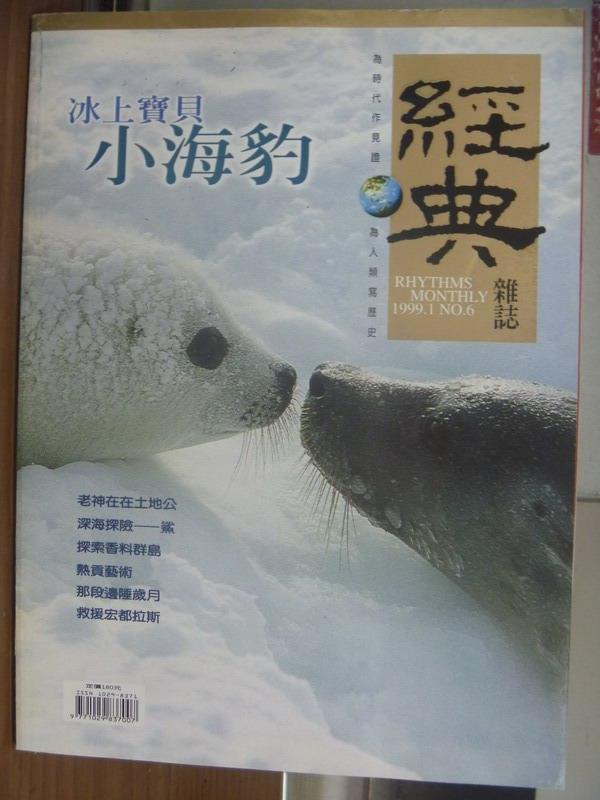 【書寶二手書T1/雜誌期刊_PCX】經典_6期_冰上寶貝小海豹等
