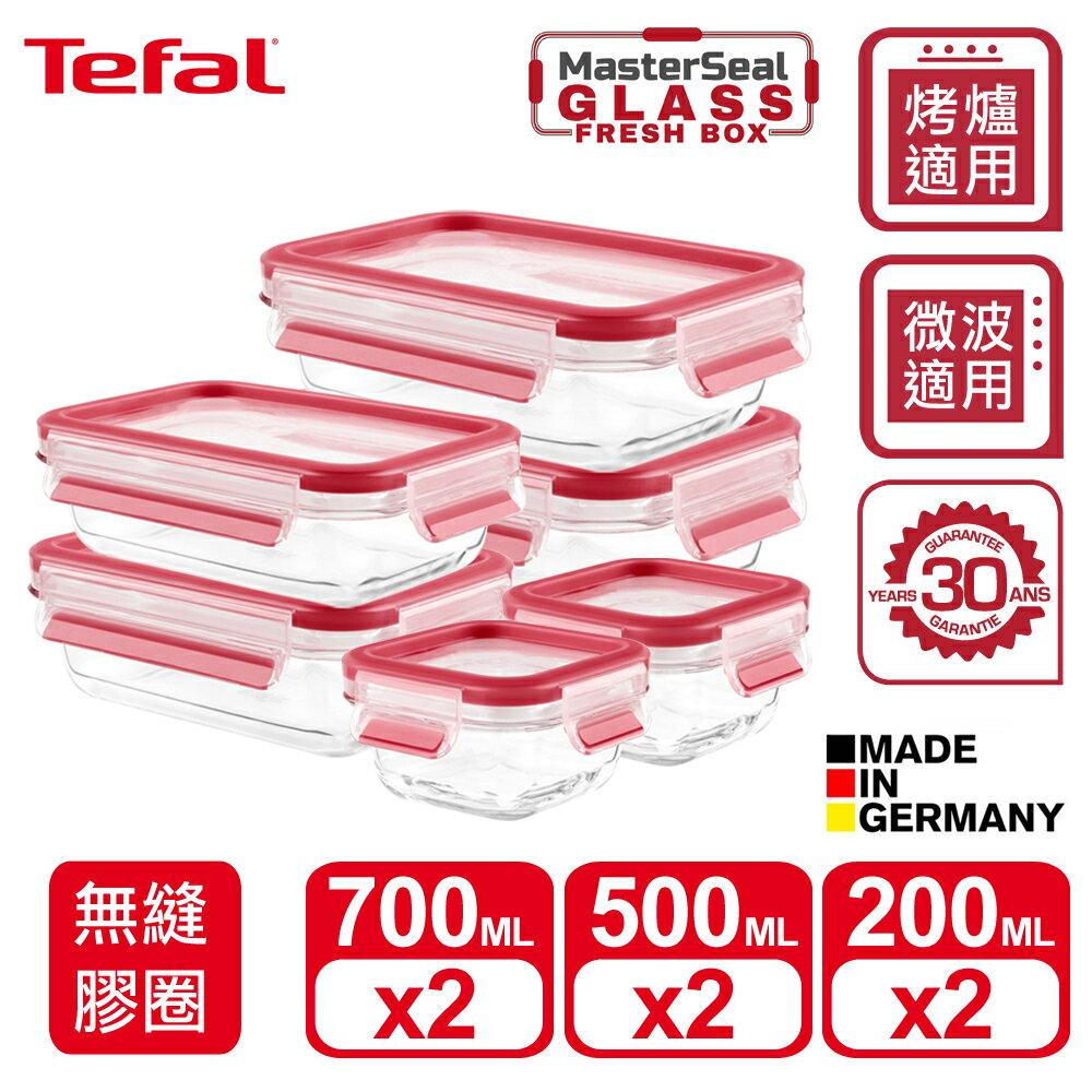 Tefal法國特福 MasterSeal 無縫膠圈3D密封耐熱玻璃保鮮盒 超值六件組 (200MLx2+500MLx2+700MLx2) - 限時優惠好康折扣