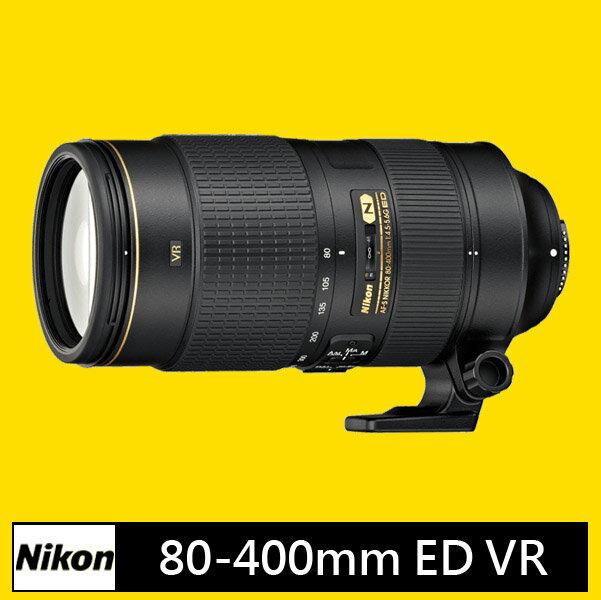 延長保固6個月※NIKON AF-S AF-S 80-400mm f/4.5-5.6G ED VR ★(國祥公司貨)★FX 全幅鏡★