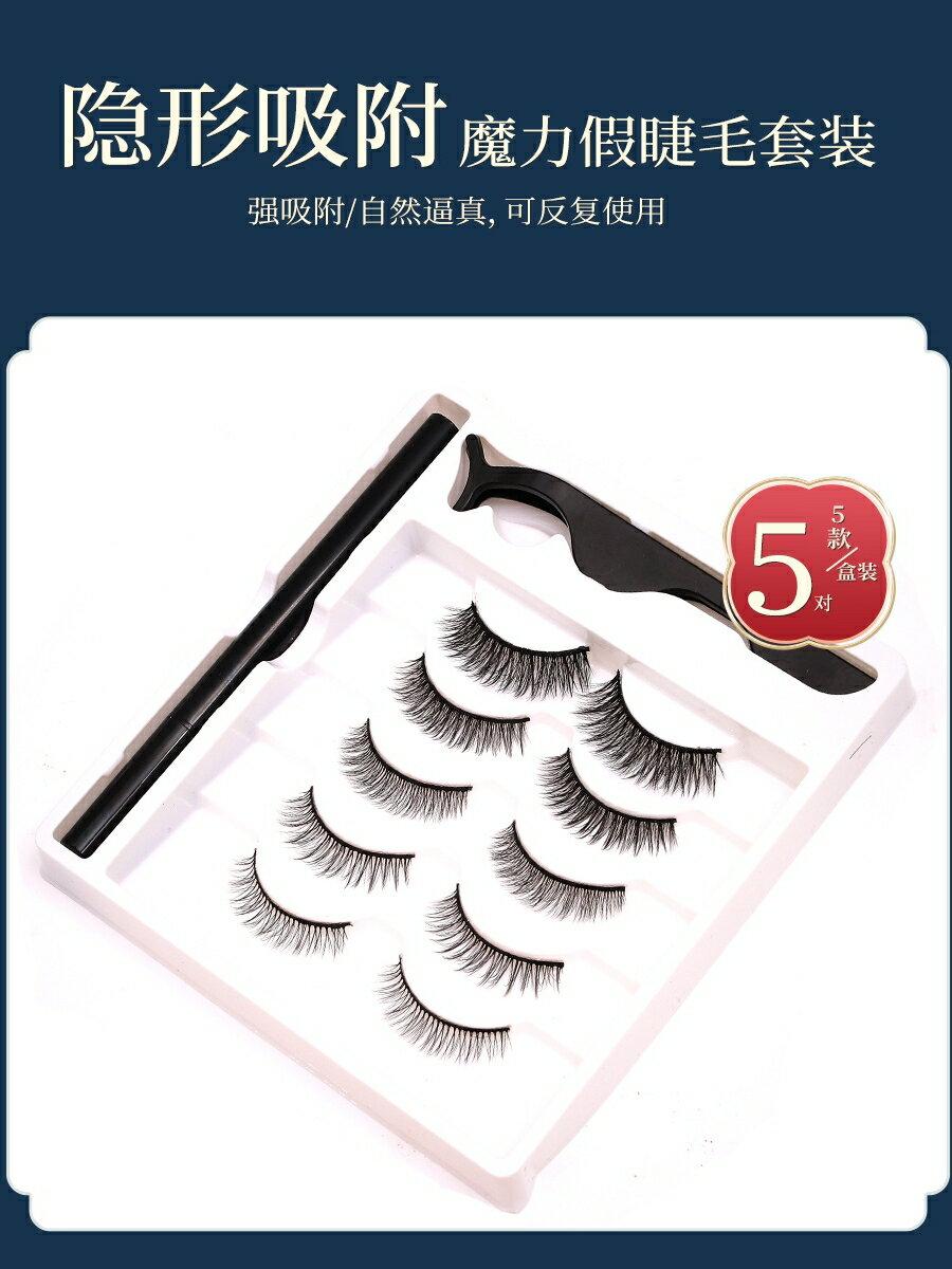 磁鐵假睫毛 假睫毛貼女自然免膠磁鐵磁吸雙磁石眼睫毛濃密嫁接效果b276