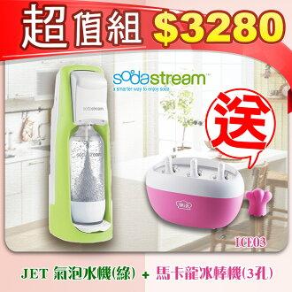 【送馬卡龍快速製冰棒機-3孔 (顏色隨機)】Sodastream Jet 氣泡水機