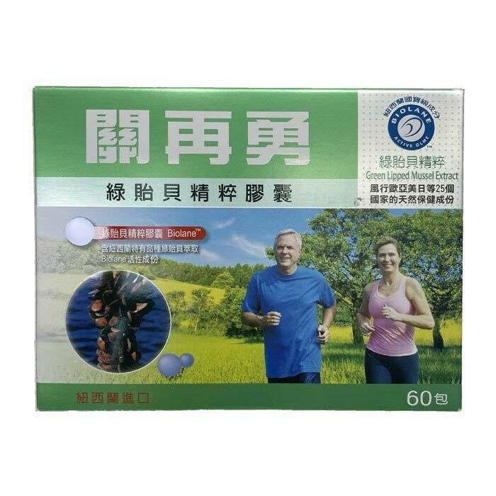 關再勇~綠贻貝精粹膠囊60包/盒 2盒~特惠中~