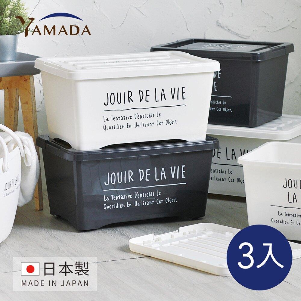 【日本山田YAMADA】Days Stock 日製文字印花層疊收納箱-L-3入(儲物 收納 整理 塑膠 ins IG 防水 簡約 質感) - 限時優惠好康折扣