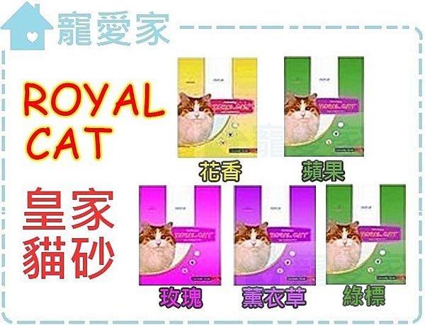 ☆寵愛家☆Royal Cat皇家貓砂10L .