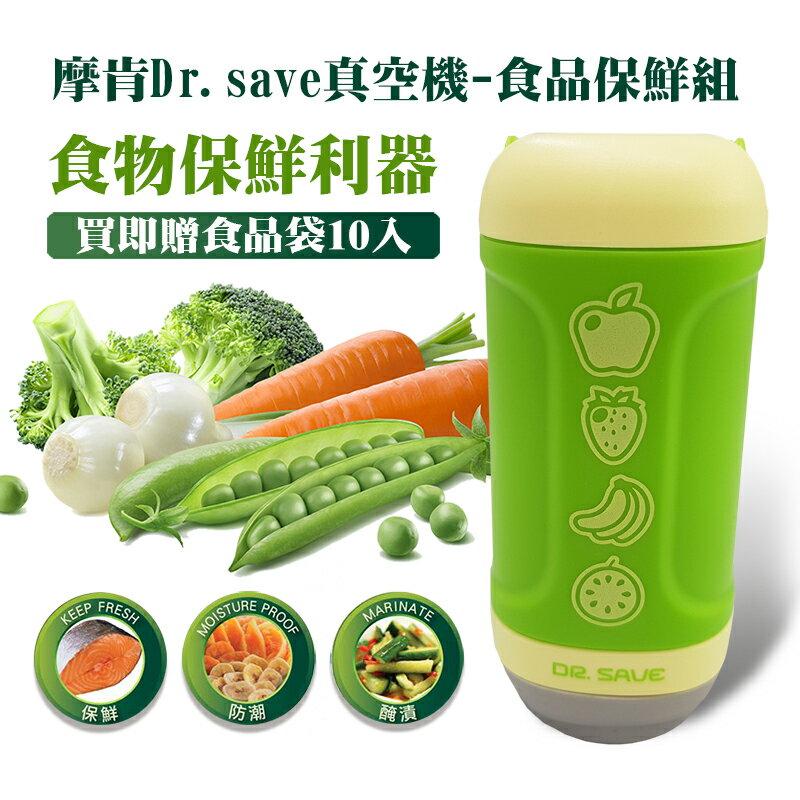 【摩肯】Dr. Save 抽真空機-水果款食品保鮮組 (主機+10入食品保鮮袋)  食品收納 真空機 0