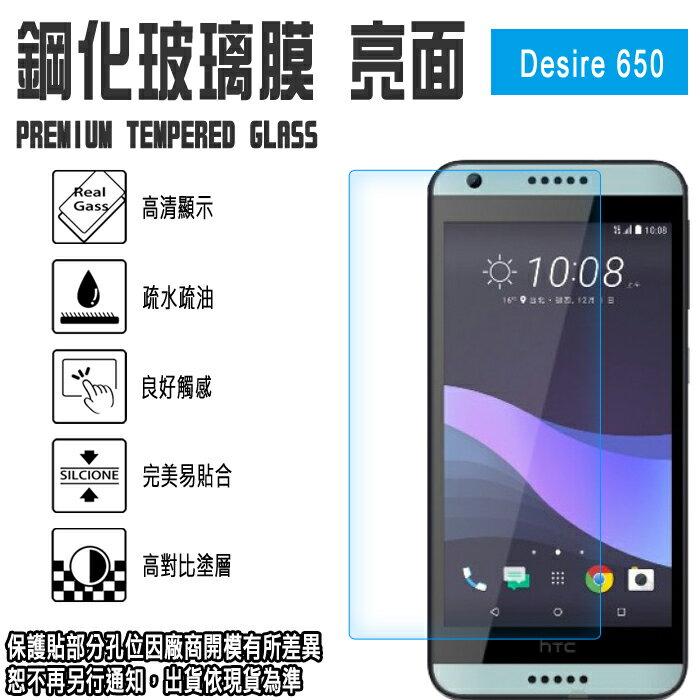 日本旭硝子玻璃 0.3mm 5吋 HTC Desire 650/D650 鋼化玻璃保護貼/手機/螢幕/高清晰度/耐刮/抗磨/觸控順暢度高/疏水疏油