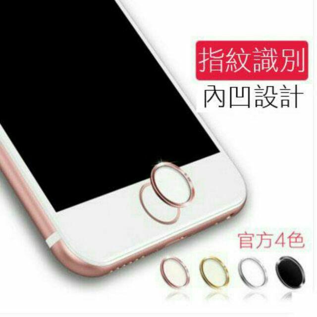 iPhone 指紋辨識按鍵貼 Home鍵貼 iPhone 8/5/5S/SE/6/6S/6+/6S+/7 指紋貼