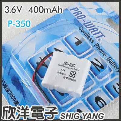 ※ 欣洋電子 ※ PRO-WATT 無線電話電池 萬用接頭 3.6V 400mAh (P-350)