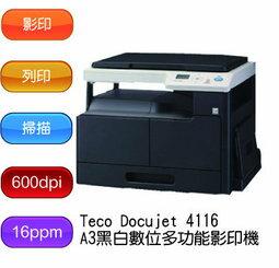 Teco Docujet 4116 A3黑白 多 影印機