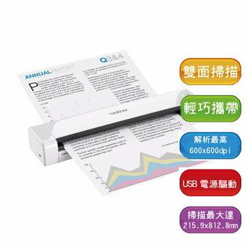 【免運+贈延長線】Brother DS-720D 行動雙面掃描機*另有ADS-2000