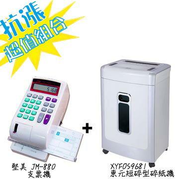 【免運*贈JM-880 支票機】東元 TECO XYFOS 9681 短碎型碎紙機 *加贈 【堅美 JM-880 微電腦中文國字支票機】
