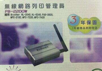 【免運】訊舟PB-2200W無線網路列印管理員