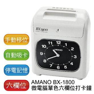 天野 AMANO BX-1800 六欄位微電腦打卡鐘