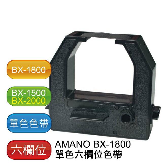 AMANO BX~1500 BX~1800 BX~1900 BX~2000單色六欄位色帶