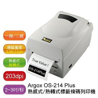 【免運】Argox OS-214 Plus 熱感式&熱轉式財產標籤條碼列印機