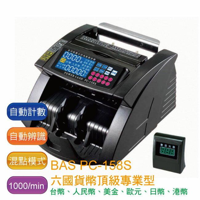 【免運】霸世牌 BAS PC-158S 頂級專業型六國貨幣點驗鈔機
