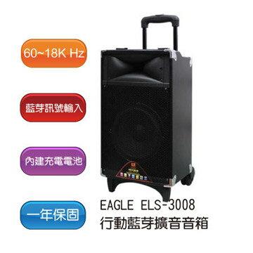 <br/><br/>  【最後出清特惠*免運】EAGLE行動藍芽擴音音箱(ELS-3008)<br/><br/>