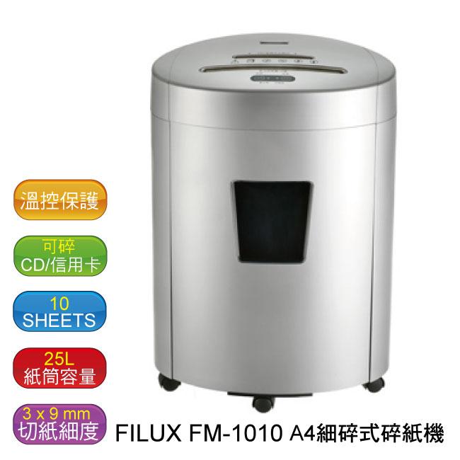 【免運】FILUX 飛力士 FM-1010 A4 細碎式碎紙機