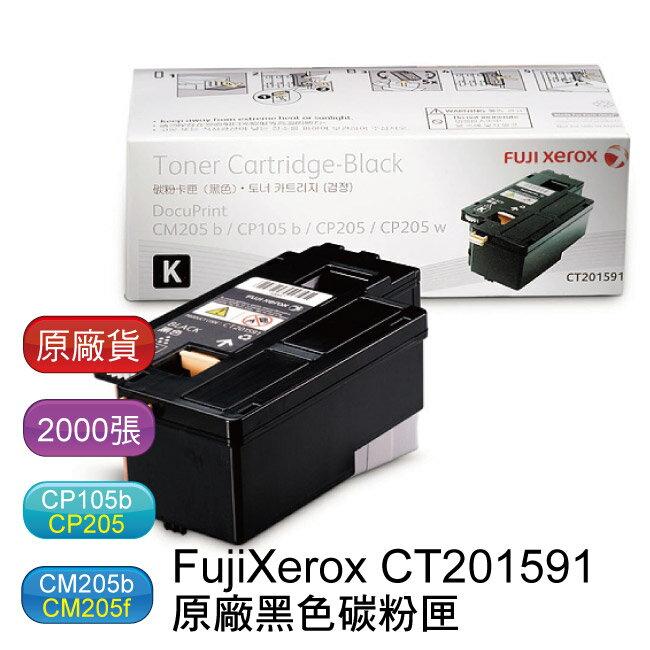 富士全錄 FujiXerox CT201591 原廠黑色碳粉匣 (CP105b / CP205 / CM205b / CM205f)