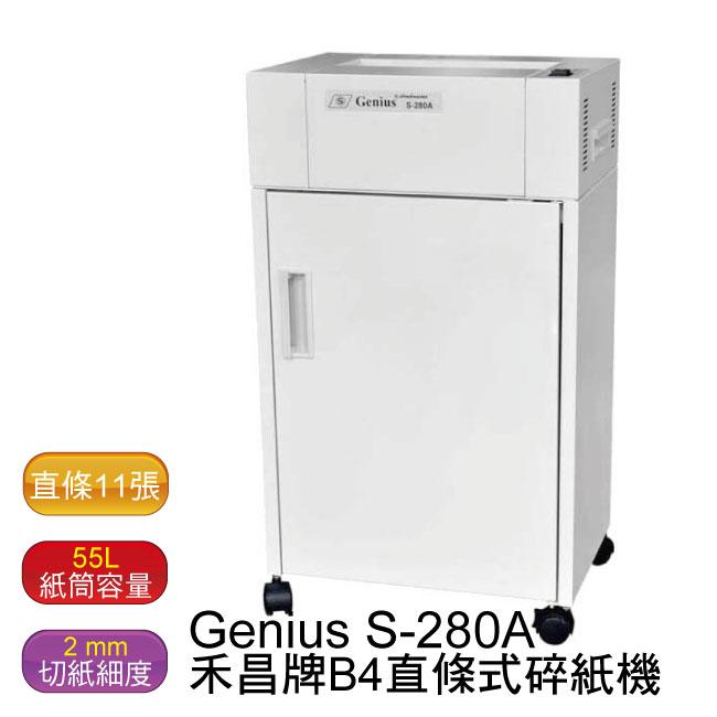 【免運】Genius 禾昌牌 S-280A 直條式碎紙機 - 2mm