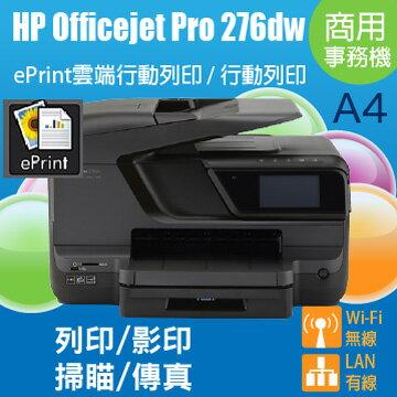 【免運】HP Officejet Pro 276dw A4商用墨水多功能噴墨事務機