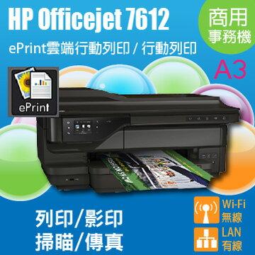 【免運】HP Officejet 7612  A3彩色噴墨事務機 (G1X85A)