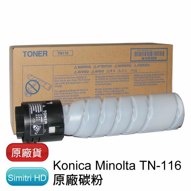 【免運】Konica Minolta TN-116 原廠黑色影印機碳粉