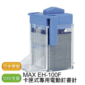 【免運】MAX EH-100F 專用釘書針 - 1盒/5000支