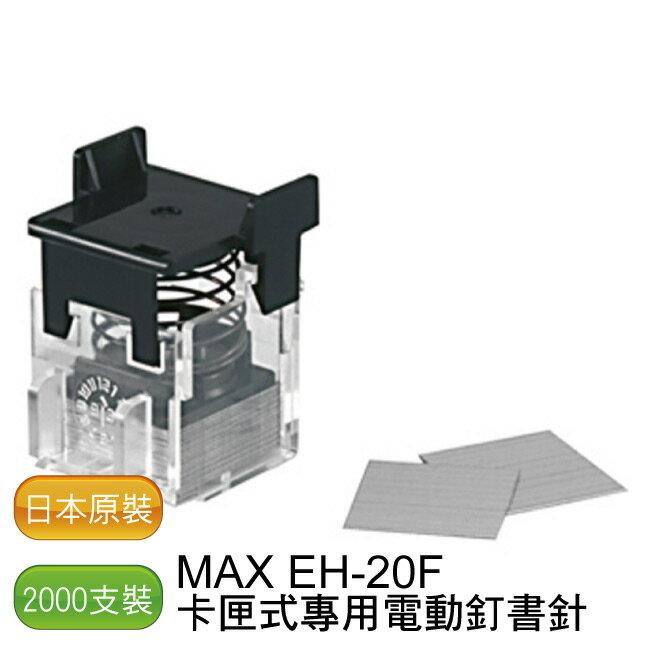 【免運】MAX EH-20F 專用釘書針 - 1盒/2000支