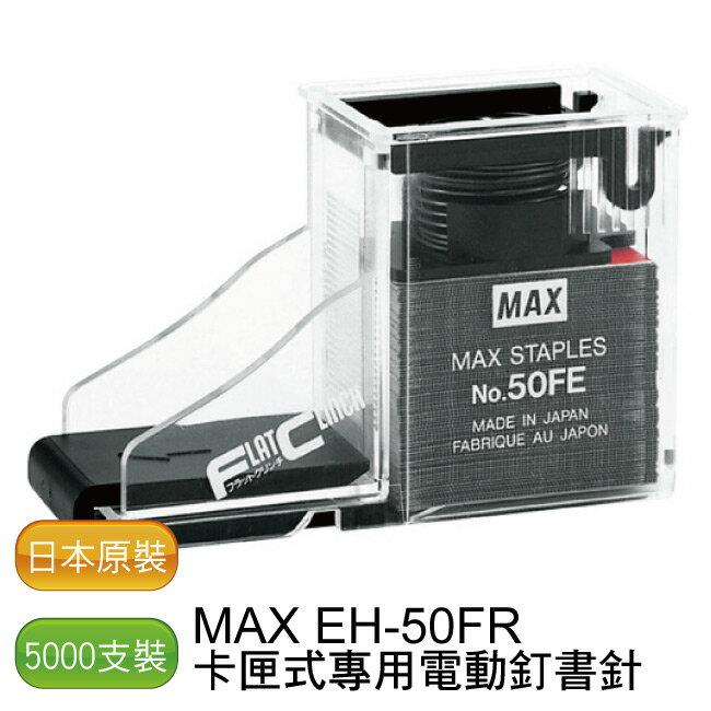 MAX EH-50FR 專用釘書針 - 1盒/5000支
