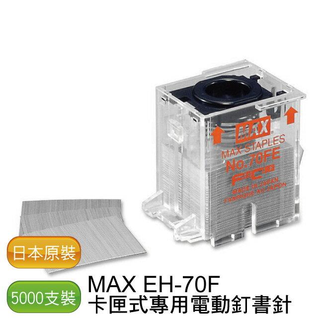 【免運】MAX EH-70F 專用釘書針 - 1盒/5000支