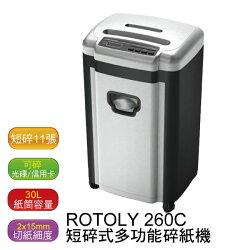 【免運】歐風 ROTOLY 260C A4細碎式碎紙機 - 數位顯示型 (可碎迴紋針、釘書針、光碟片、信用卡)