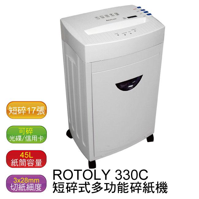 【免運】歐風 ROTOLY 330C A3短碎式碎紙機 (可碎迴紋針、釘書針、光碟片、信用卡)