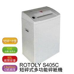 【免運】歐風 ROTOLY S405C A3短碎式碎紙機 (可碎迴紋針、釘書針、光碟片、信用卡)