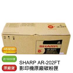 【最後出清特惠*免運】SHARP AR-202FT原廠影印機碳粉匣